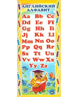 Закладка Английский алфавит (сова) ШМ-7371