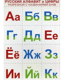 Русский алфавит и цифры разрезные, с названиями букв. Комплект Мини-плакатов А-4
