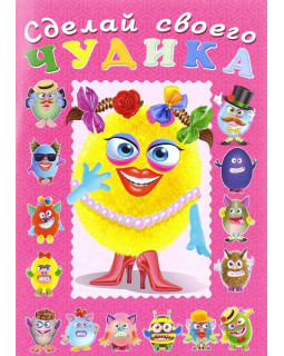 Маня Ми. Книжка с наклейками