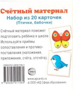 """Счетный материал. Набор из 20 карточек """"Птички, бабочки"""""""