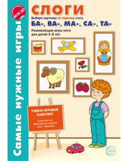 Слоги. Первые слоги ба-, ва-, ма-, са-, та. Развивающие игры-лото для детей 5-8 лет