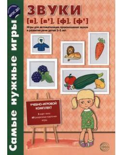 Звуки в, вь, ф, фь. Игры для автоматизированного произношения звуков и развития речи детей 3-5 лет