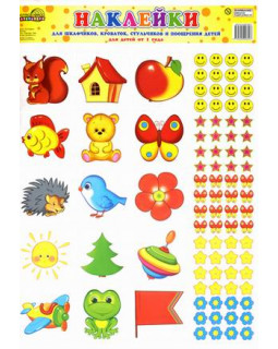 Наклейки для шкафчиков, кроваток, стульчиков и поощрения (для детей от 1 года). В комплекте 4 листа А3