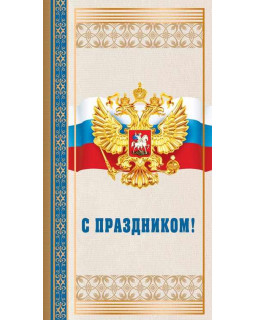 Открытка евроформата. С праздником! С Российской символикой. Без текста. П-13275