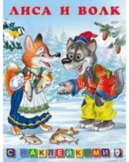 Лиса и Волк. Книжка с наклейками