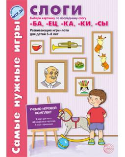 Слоги. Последние слоги -ба, -ец, -ка, -ки, -сы. Развивающие игры-лото для детей 5-8 лет