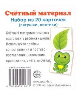 """Счетный материал. Набор из 20 карточек """"Лягушки, листики"""""""