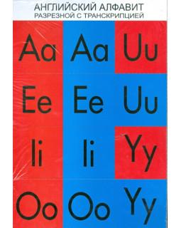 Английский алфавит разрезной с транскрипцией. Комплект мини-плакатов А-4