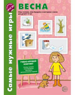 Весна. Игры-читалки, игра-бродилка и викторины для детей 5-8 лет