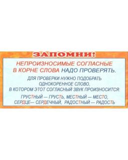 Карточка Запомни: непроизносимые согласные в корне ШМ-3592