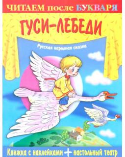 Гуси-Лебеди. Книжка с наклейками+настольный театр
