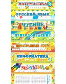 Комплект закладок для начальной школы 8 шт. (по предметам) КЗ-5808