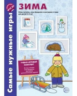 Зима. Игры-читалки, игра-бродилка и викторины для детей 5-8 лет