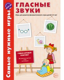 Гласные звуки. Игры для развития фонетического слуха детей 3-5 лет