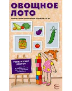 Овощное лото. Интерактивные речевые игры для детей 5-8 лет