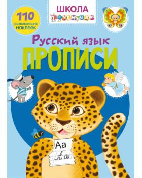Прописи. Русский Язык. 110 развивающих наклеек