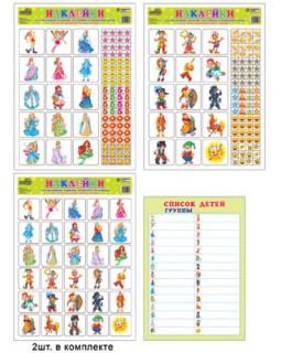 Наклейки для шкафчиков, кроваток, стульчиков и поощрения (для детей подготовительной группы)