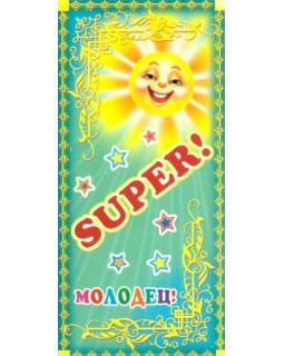 """Поощрительная карточка """"SUPER!"""" (детский) ШМ-7597"""