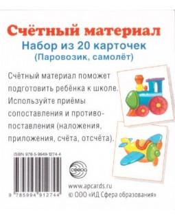 """Счетный материал. Набор из 20 карточек """"Паровозик, самолет"""""""