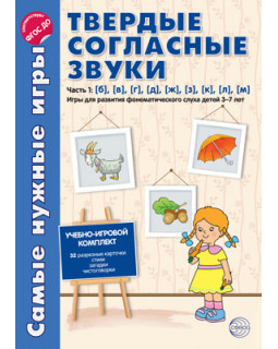 Звуки - твердые согласные. Ч.1: б, в, г, д, ж, з, к, л, м. Игры для развития фонематического слуха детей 3-7 лет