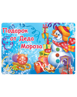 Наклейки на подарки Подарок от Деда Мороза. ШН-11474