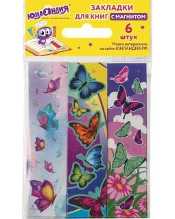 Закладки для книг с магнитом Бабочки, набор 6 шт., блестки