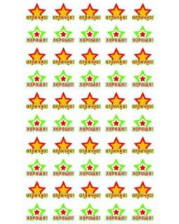 Набор для поощрения на самоклеящейся бумаге Звездочки ХОРОШО! НМ-8112