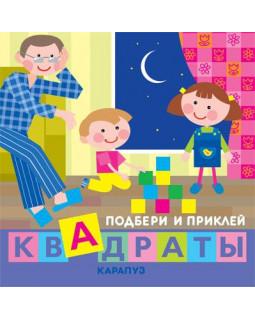 Дети дома (для детей 1-3 лет)