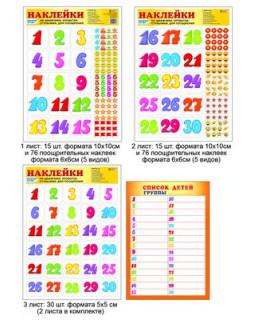 Наклейки для шкафчиков, кроваток, стульчиков и поощрения (для детей от 5 лет). В комплекте 4 листа А3
