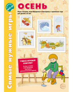 Осень. Игры-читалки, игра-бродилка и викторины для детей 5-8 лет