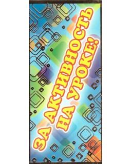 """Поощрительная карточка """"За активность на уроке!"""" ШМ-4933"""