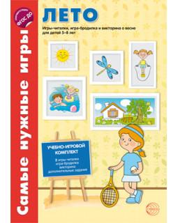 Лето. Игры-читалки, игра-бродилка и викторина для детей 5-8 лет