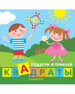 Дети играют (для детей 1-3 лет)