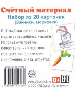 """Счетный материал. Набор из 20 карточек """"Зайчики, морковки"""""""