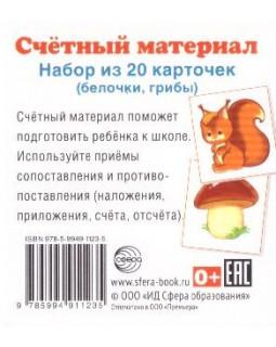 """Счетный материал. Набор из 20 карточек """"Белочки, грибы"""""""