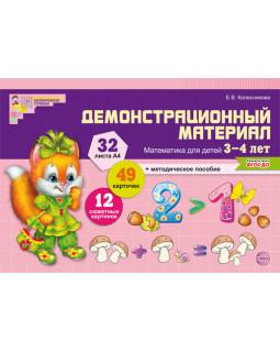 Математика для детей 3-4 лет. Демонстрационный материал (32 цв.л. А4 + брошюра 12 с.)