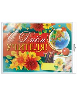 """Плакат А2 """"С Днем учителя!"""" В индивидуальной упаковке с европодвесом"""