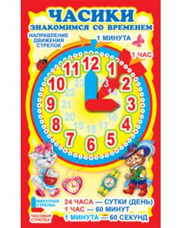 Часики с двигающимися стрелками. Наглядное пособие и задания для детей. Мини-плакат. Ч-6536