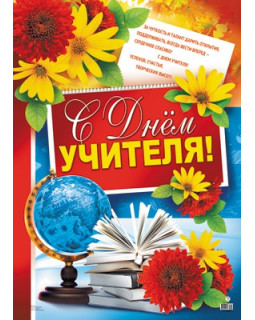 Плакат А2. С Днем учителя! ПЛ-8815