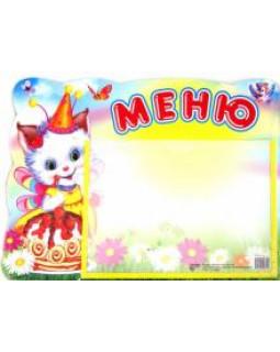 """Стенд """"Меню"""" (котенок) с карманом А5"""
