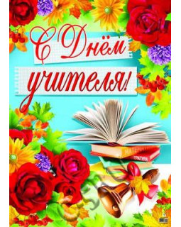 Плакат А2. С Днем учителя! ПЛ-9756