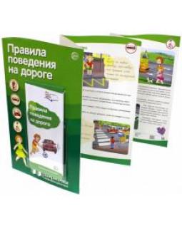 Правила поведения на дороге (учебно-методическое пособие для организации тематического уголка в ДОО)