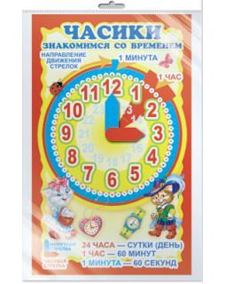 Мини-плакат Часики с двигающимися стрелками (в пакете) *Ч-6536