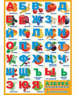 Плакат А2 Азбука разрезная. ПЛ-6098