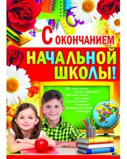 Плакат А2 С окончанием начальной школы! ПЛ-8622