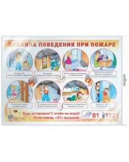 """Демонстрационный плакат А2 """"Правила поведения при пожаре"""" (в индивидуальной упаковке с европодвесом)"""