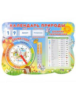"""Стенд А2 """"Календарь природы"""" с карточками чисел, дней недели, месяцев и бланком дневника наблюдений"""