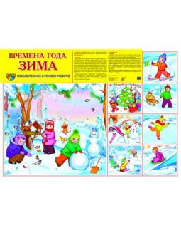 """Демонстрационный плакат А2 """"Времена года Зима"""""""