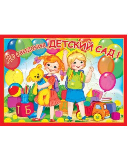 Плакат А2 До свидания, детский сад! ПЛ-7384