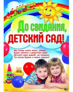 Плакат А2 До свидания, детский сад! ПЛ-8624
